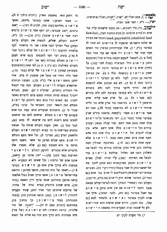Yeshu Full Page Hebrew